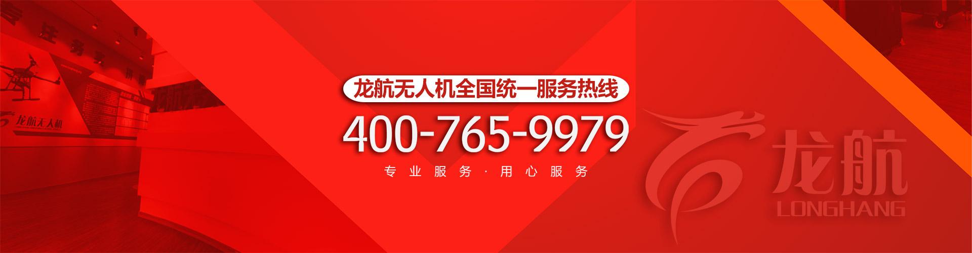 龙航无人机400服务电话