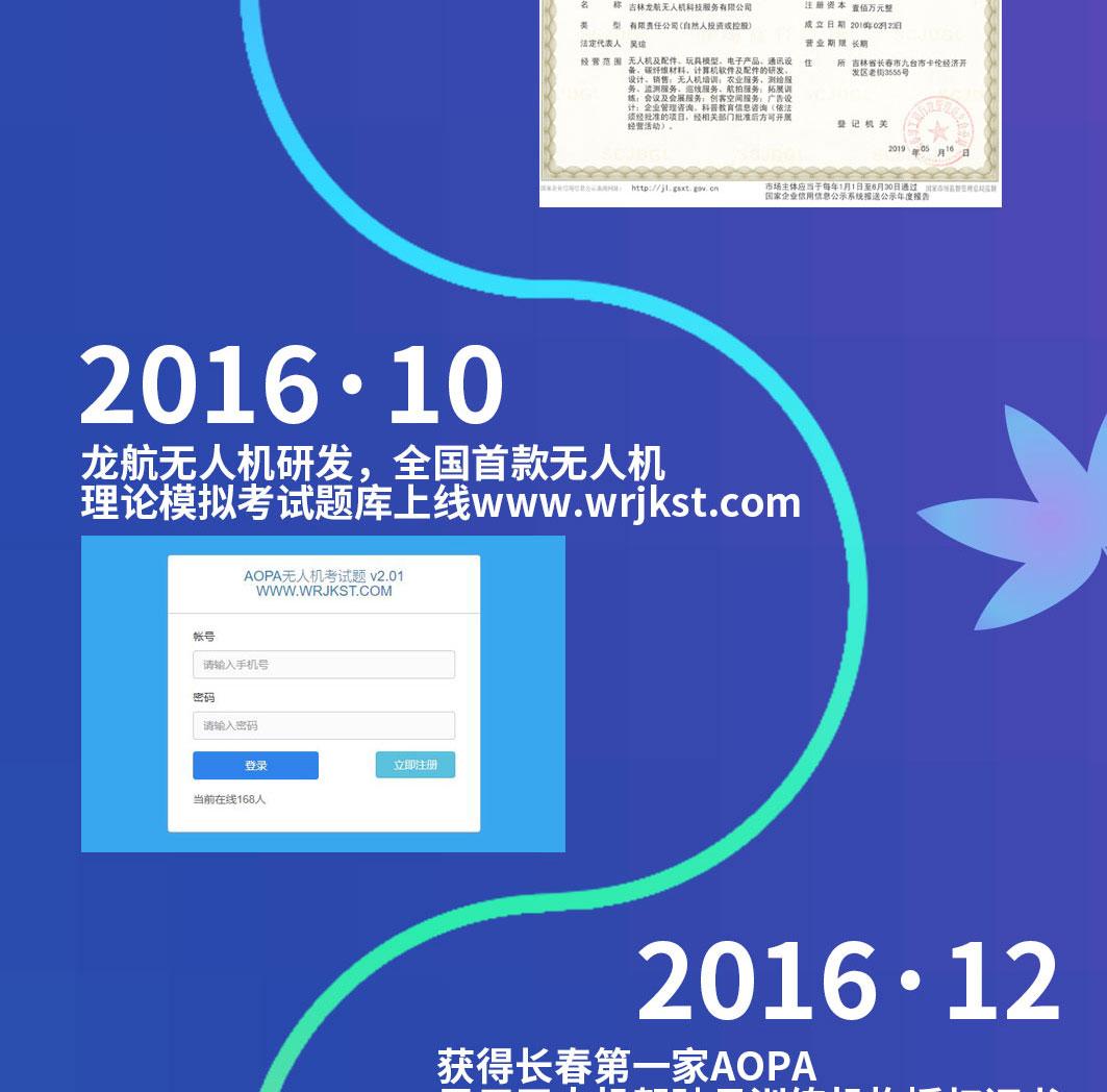 公司发展历程_02.jpg